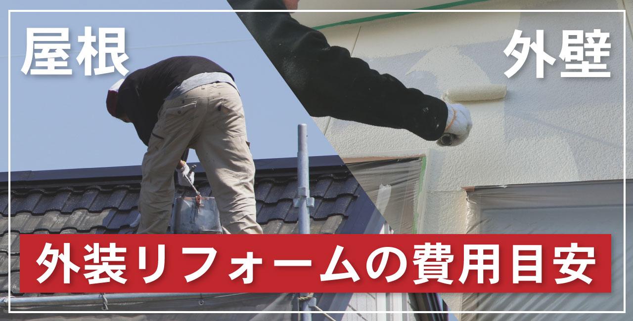 外装リフォーム 三島市
