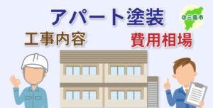 アパート塗装 三島市