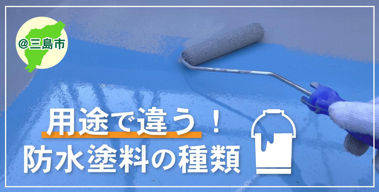 防水塗装 三島市
