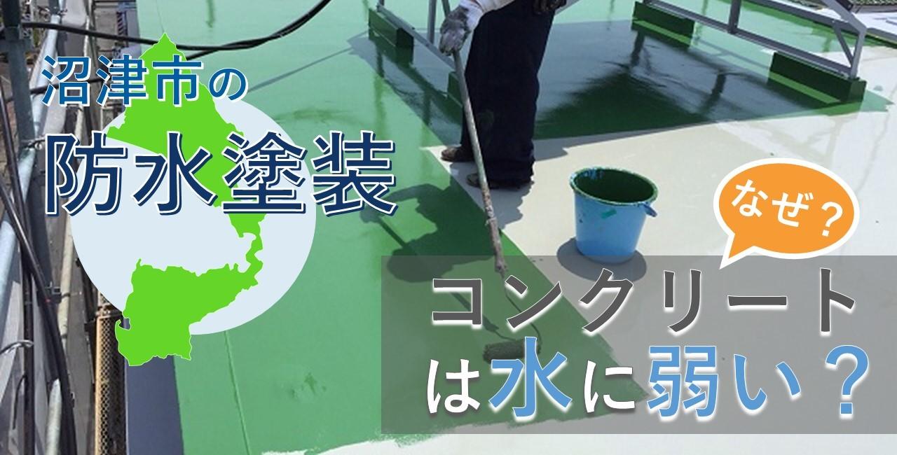 沼津市 防水塗装