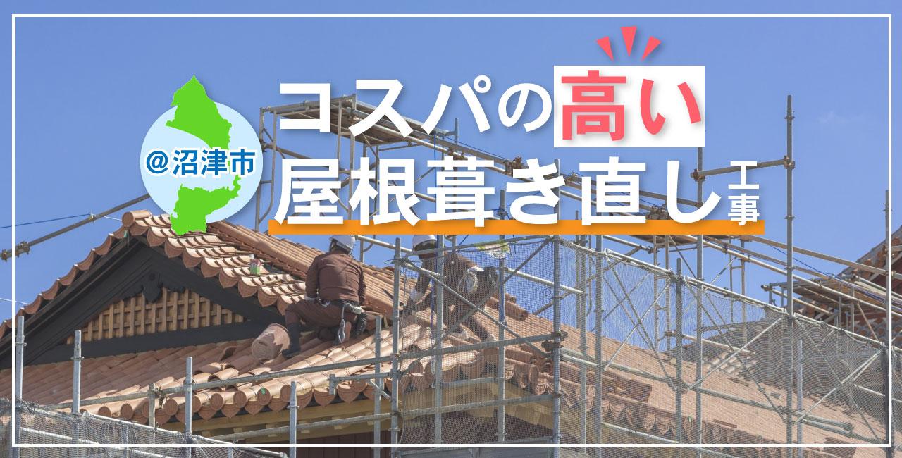 沼津市 屋根葺き直し工事