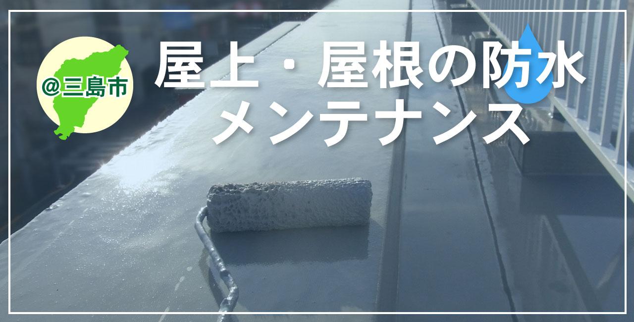 屋根塗装 防水 三島市
