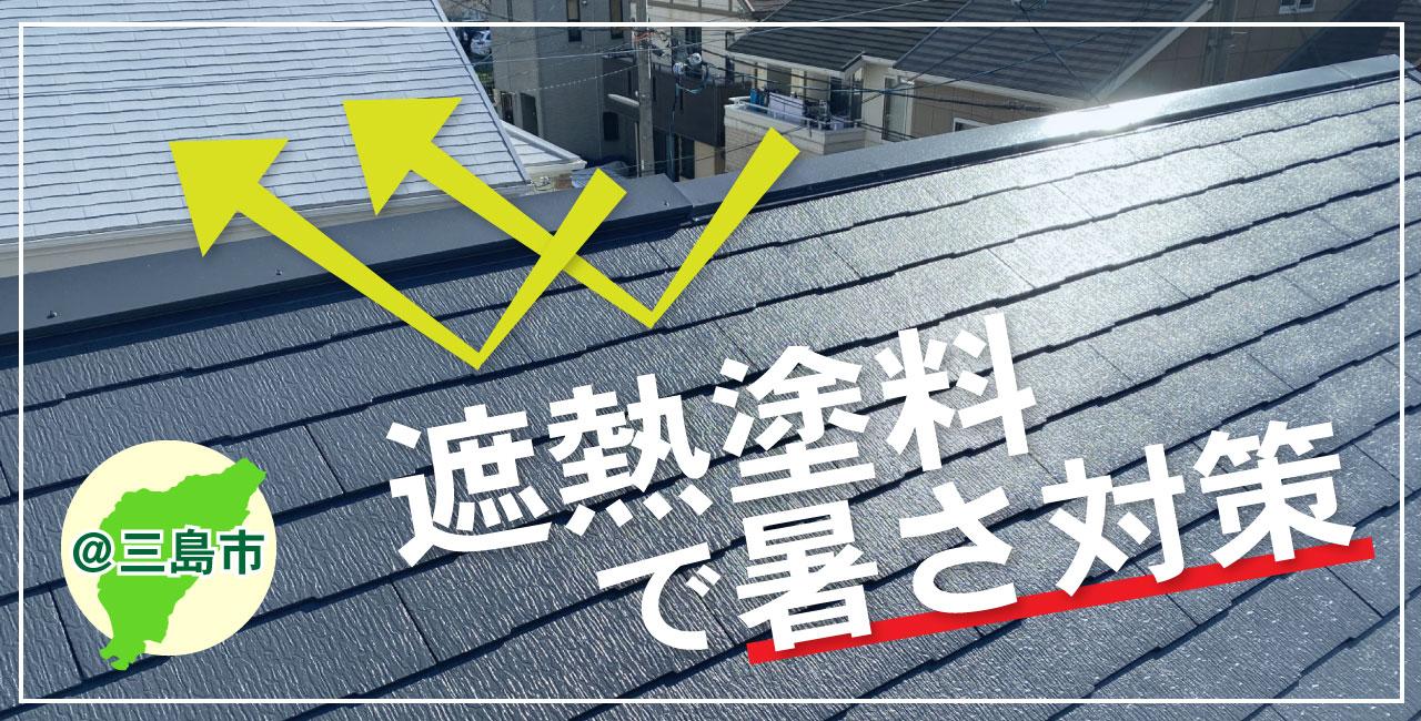 屋根塗装 遮熱 三島市