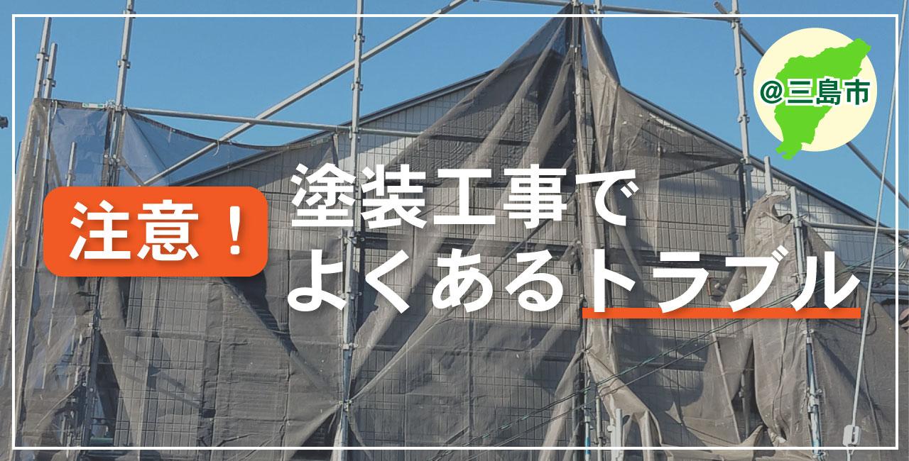三島市 塗装工事