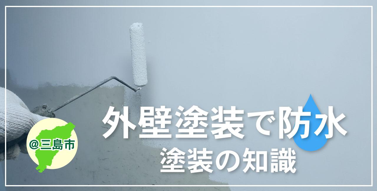 外壁塗装防水工事 三島市