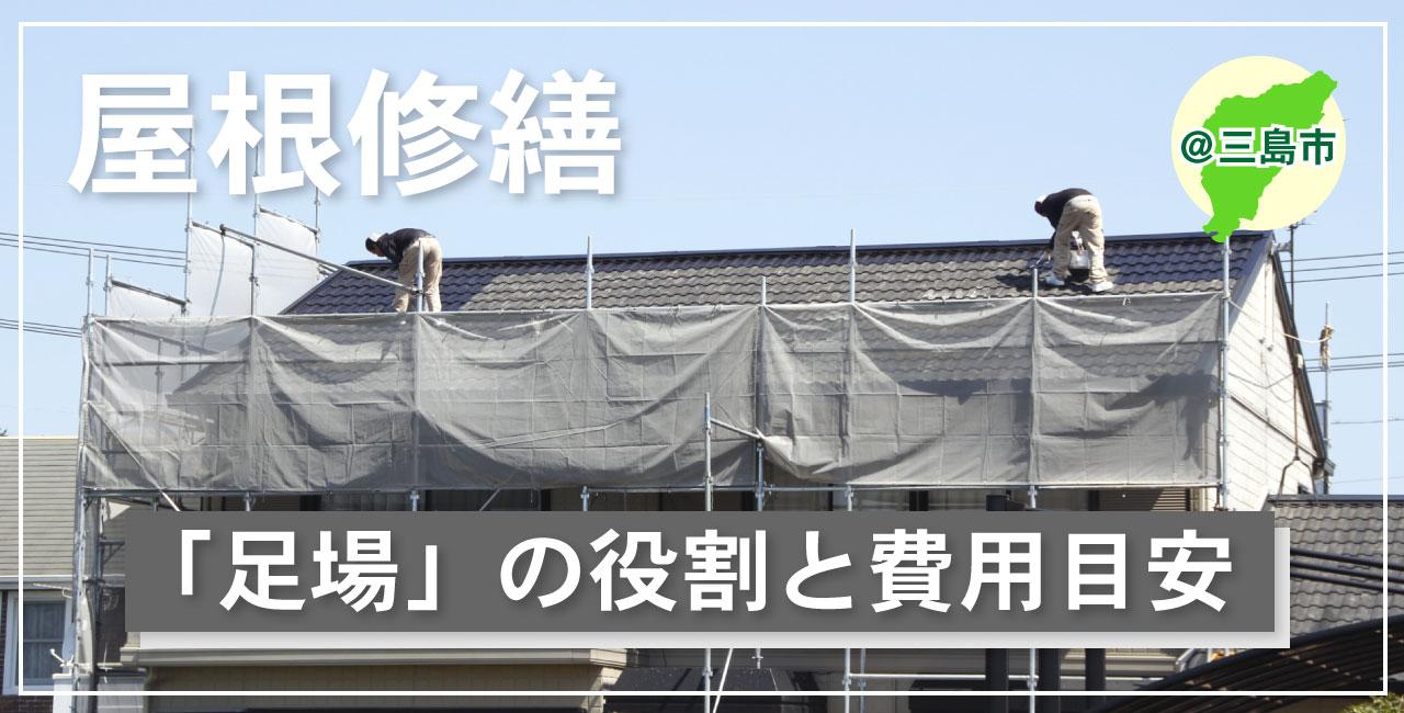 屋根修繕 三島市