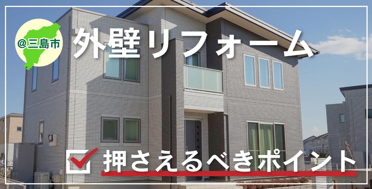 住宅リフォーム 外壁 三島市