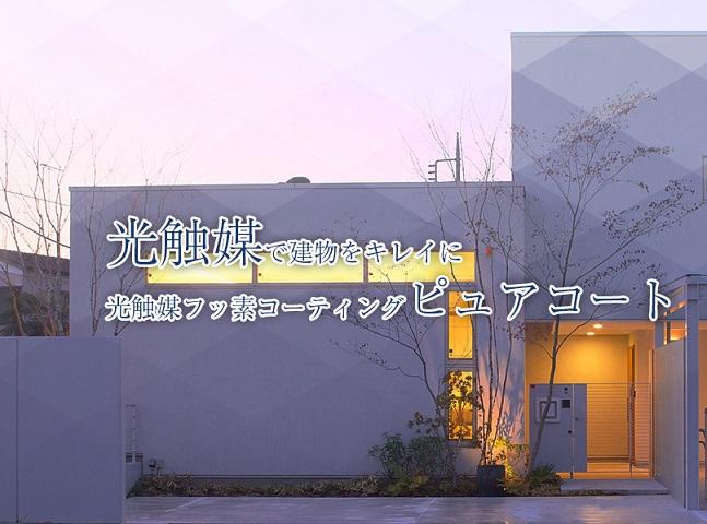 三島市 光触媒 外壁塗装