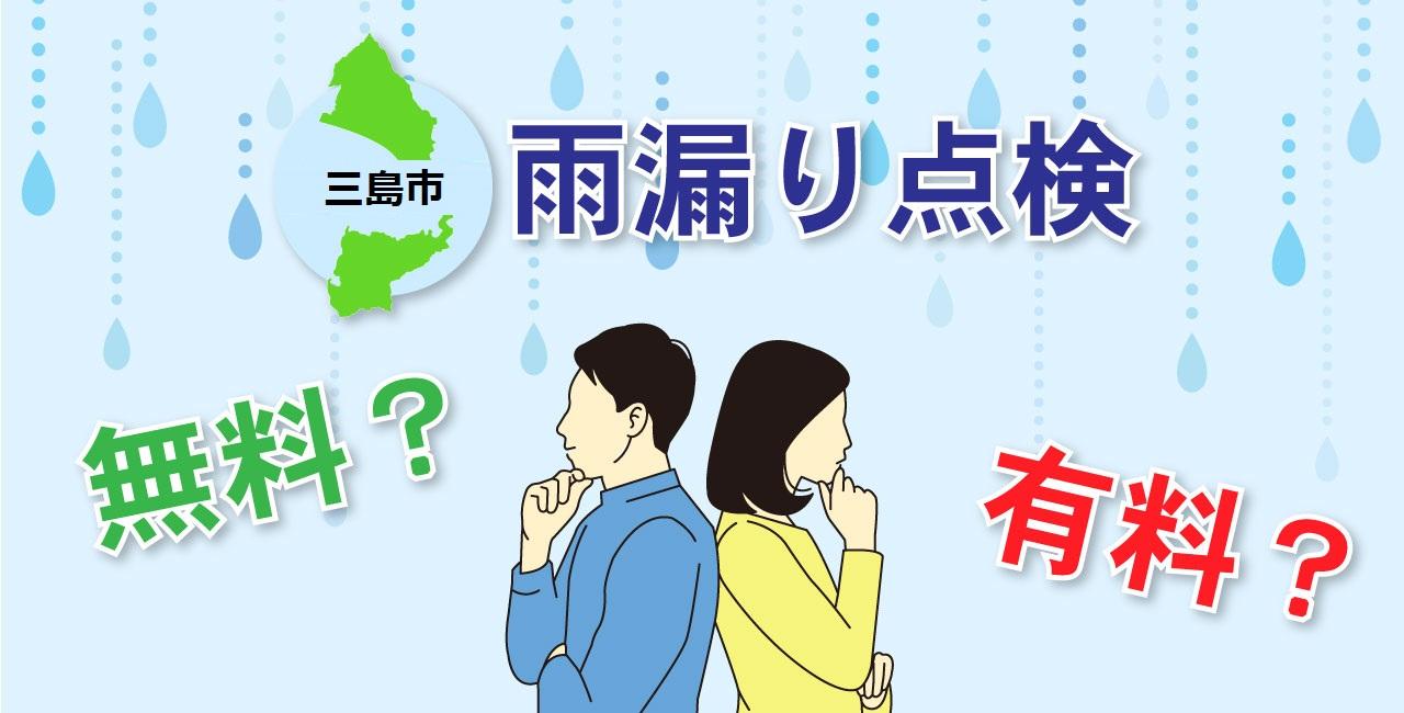 三島市 雨漏り点検
