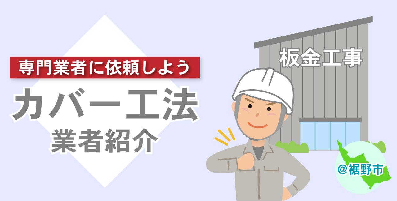 裾野市 屋根カバー工法