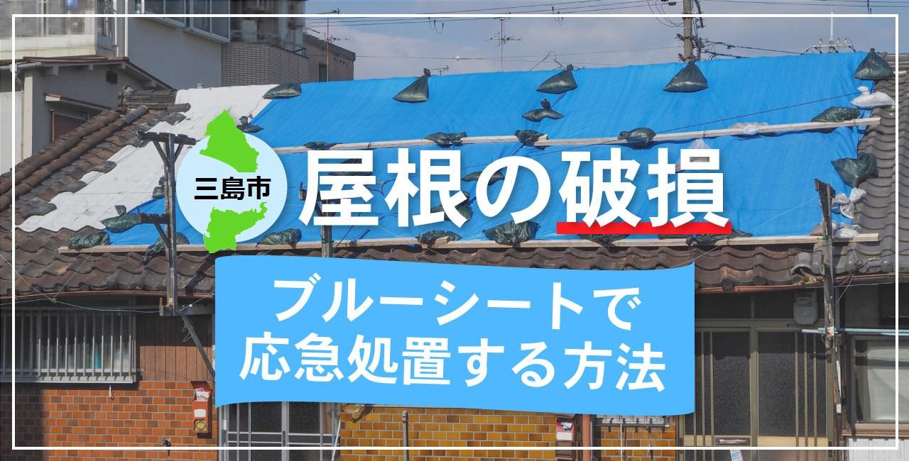 三島市 屋根ブルーシート