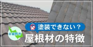 裾野市 屋根塗装