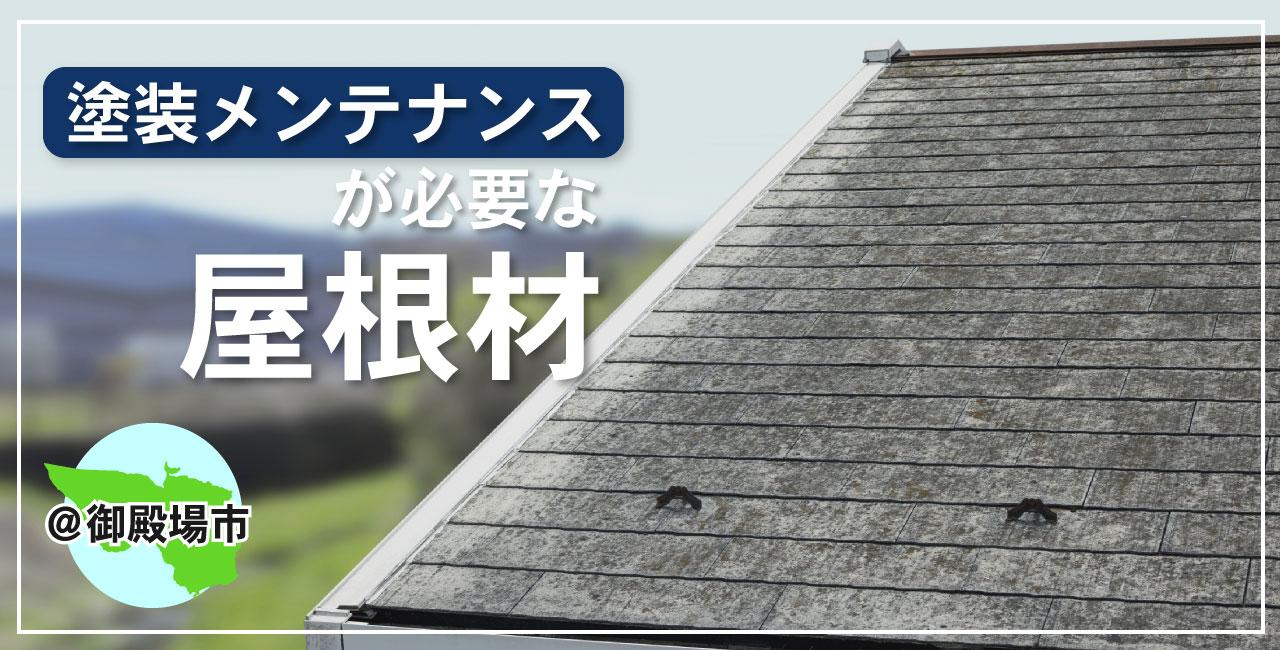 御殿場市 屋根塗装