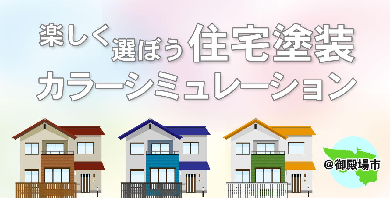 外壁塗装 住宅塗装