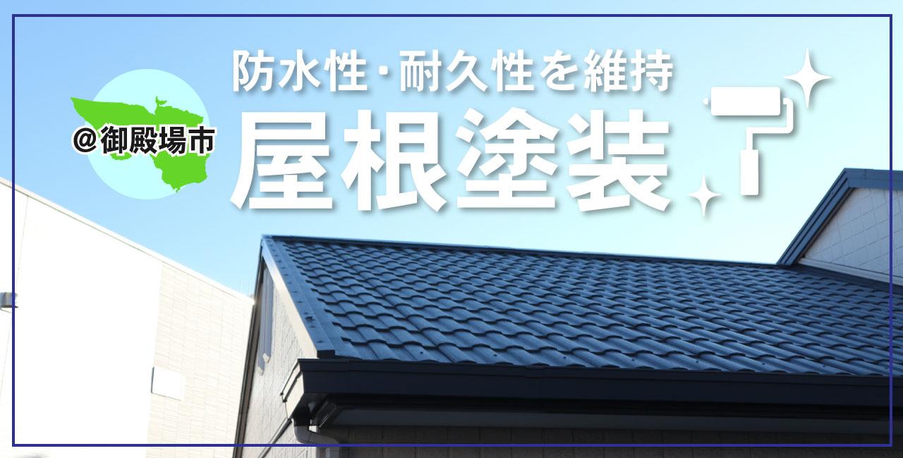 御殿場市 屋根塗装 防水